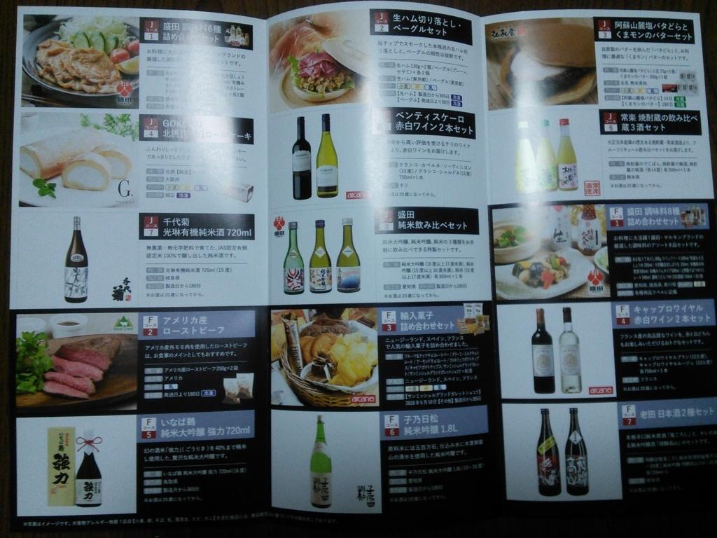 f:id:hiyashiamazake:20171209214605j:plain