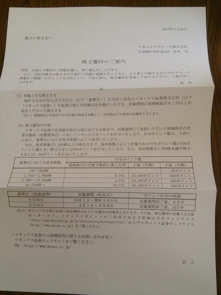 f:id:hiyashiamazake:20171210102532j:plain