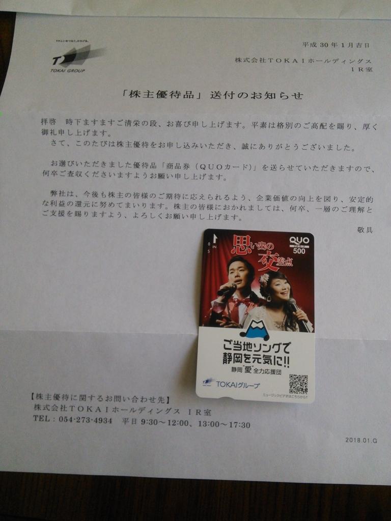 f:id:hiyashiamazake:20180120214911j:plain