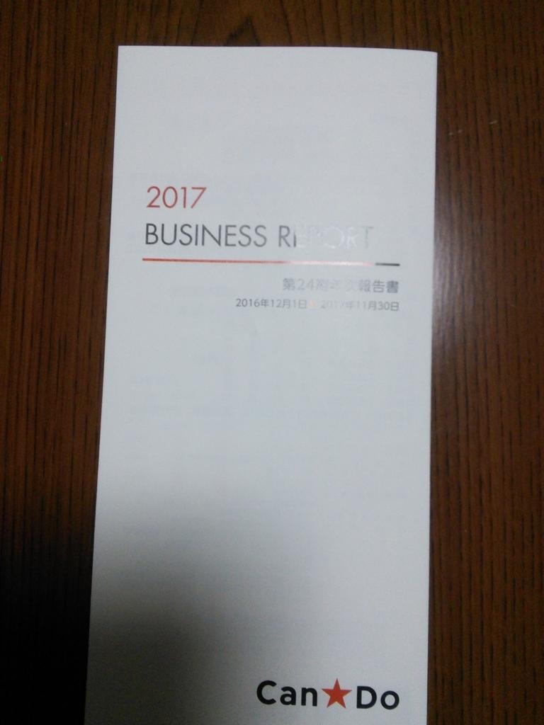 f:id:hiyashiamazake:20180303200049j:plain