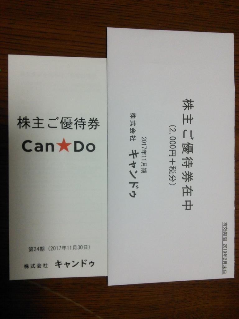 f:id:hiyashiamazake:20180303200117j:plain