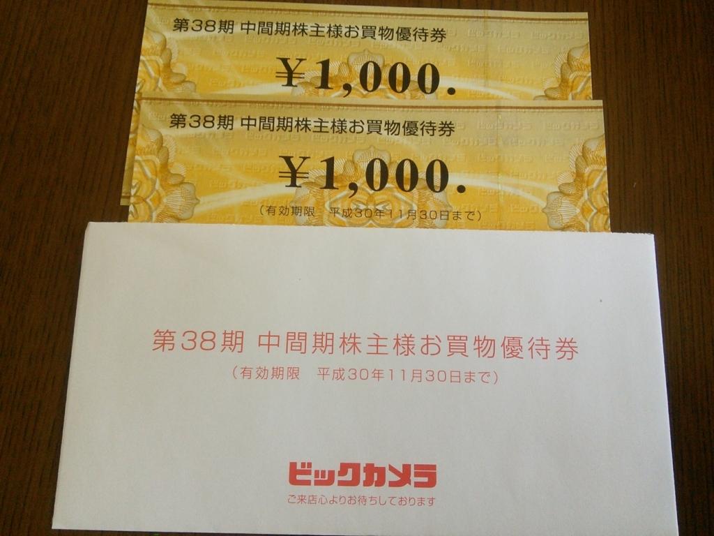 f:id:hiyashiamazake:20180520112200j:plain