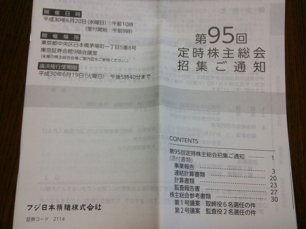 f:id:hiyashiamazake:20180610181514j:plain