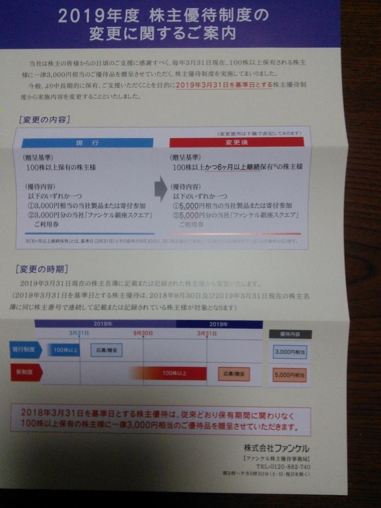 f:id:hiyashiamazake:20180628211851j:plain