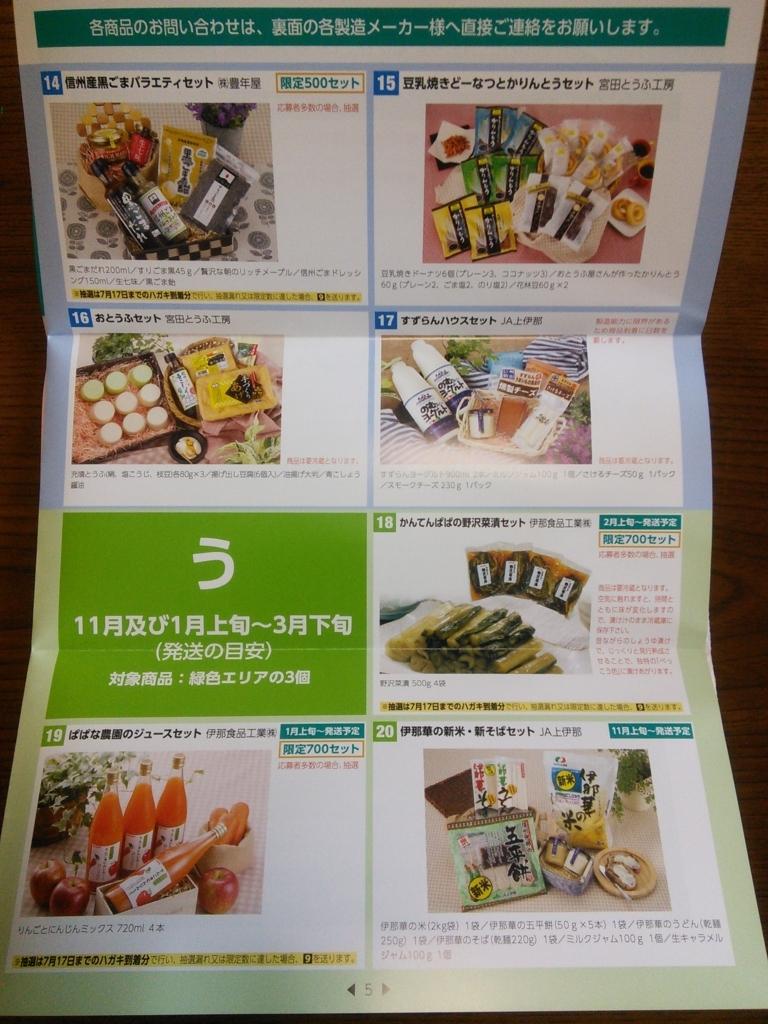 f:id:hiyashiamazake:20180716174512j:plain