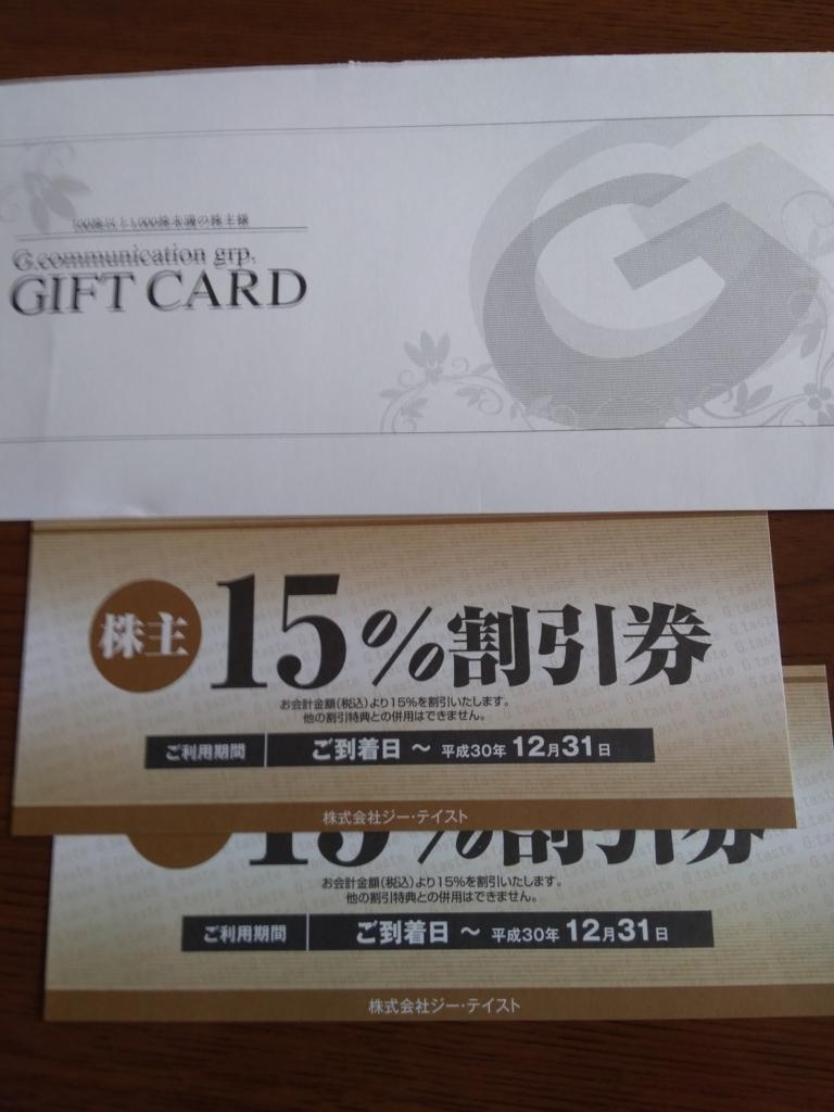 f:id:hiyashiamazake:20180722102103j:plain