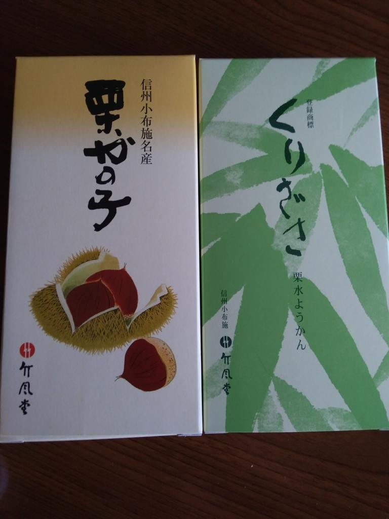 f:id:hiyashiamazake:20180730093252j:plain