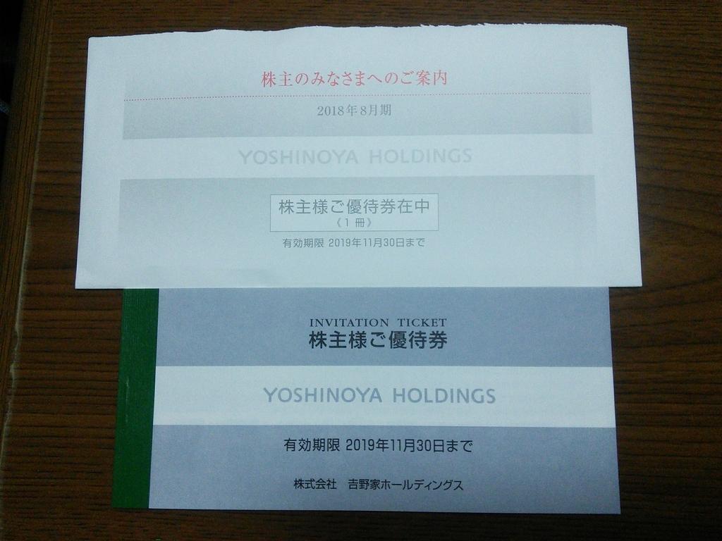 f:id:hiyashiamazake:20181108221226j:plain