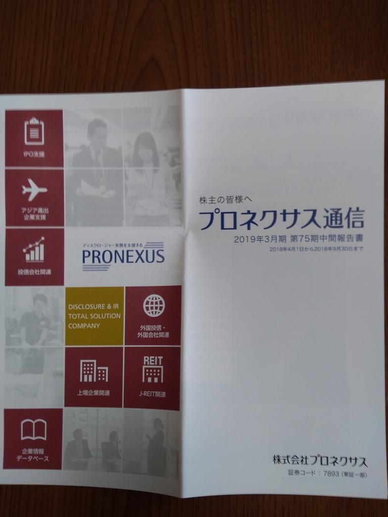 f:id:hiyashiamazake:20181216112033j:plain