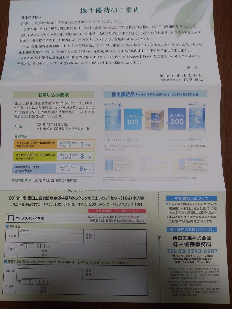 f:id:hiyashiamazake:20190612231154j:plain