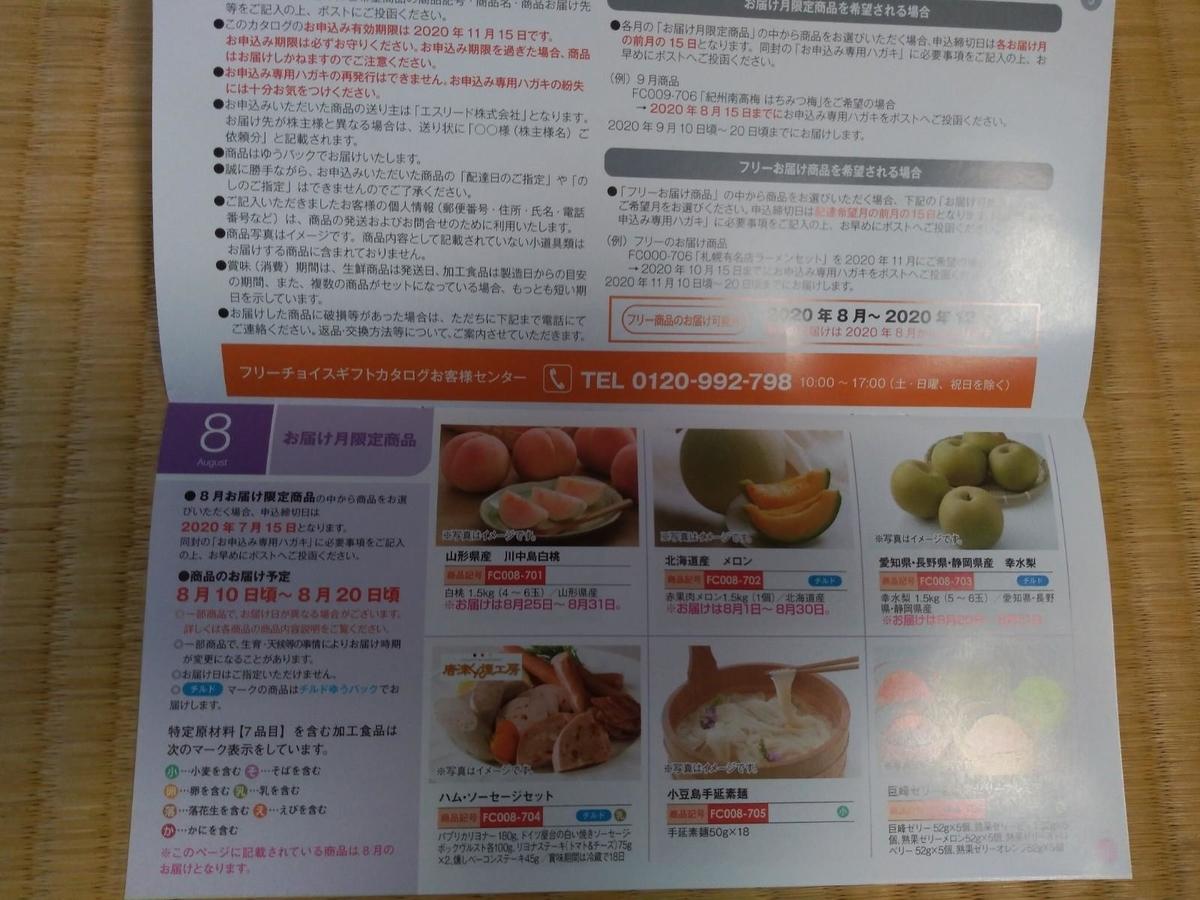 f:id:hiyashiamazake:20200629184649j:plain
