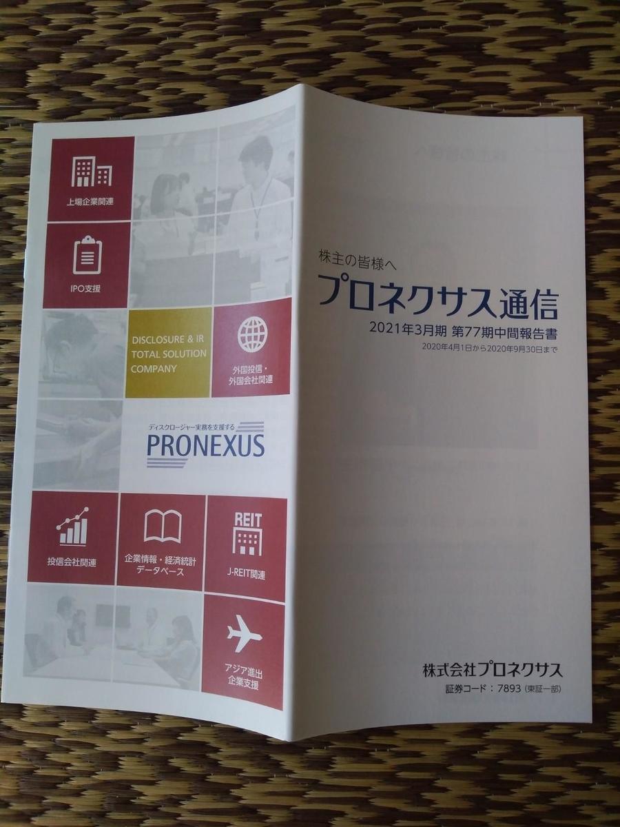 f:id:hiyashiamazake:20201206223141j:plain