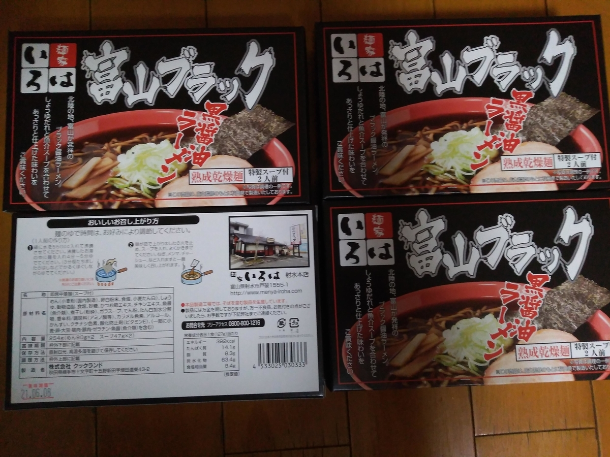 f:id:hiyashiamazake:20201211215926j:plain