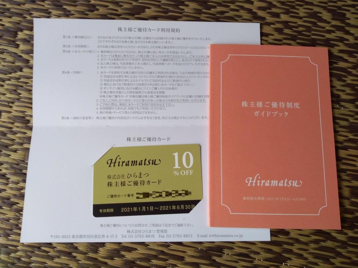 f:id:hiyashiamazake:20201213133830j:plain