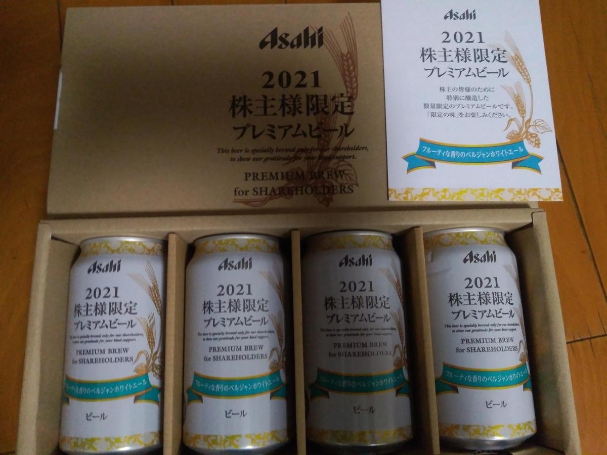 f:id:hiyashiamazake:20210410101649j:plain