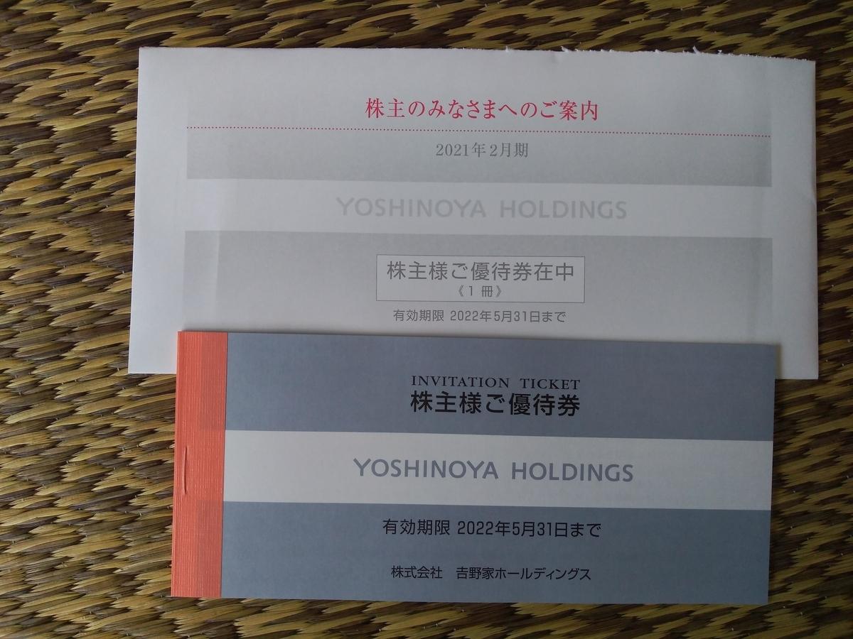 f:id:hiyashiamazake:20210502160239j:plain