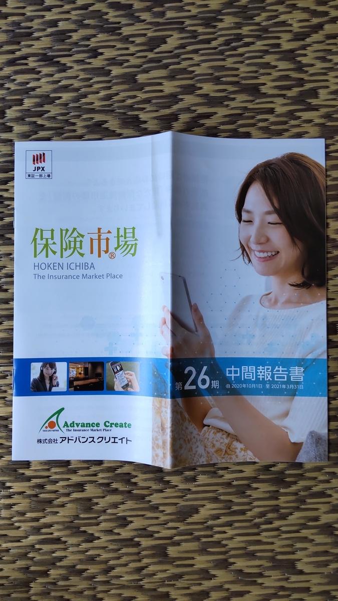 f:id:hiyashiamazake:20210605121333j:plain