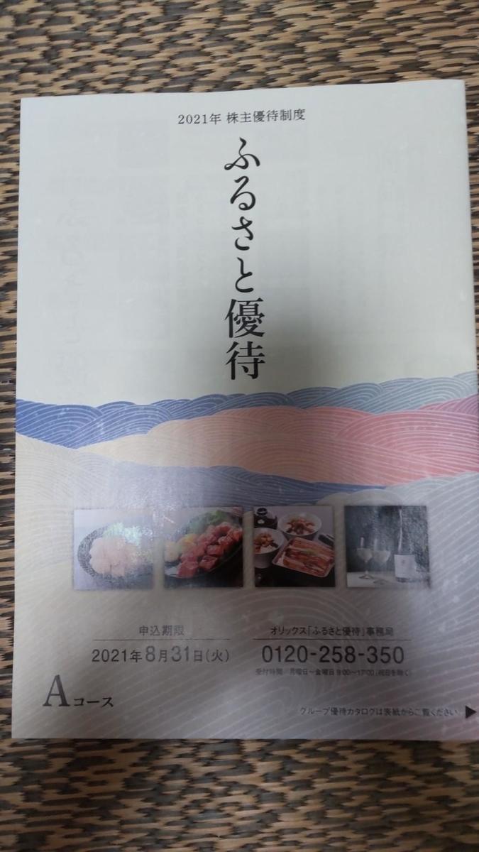 f:id:hiyashiamazake:20210717175151j:plain