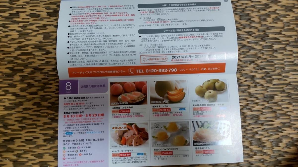 f:id:hiyashiamazake:20210717210626j:plain