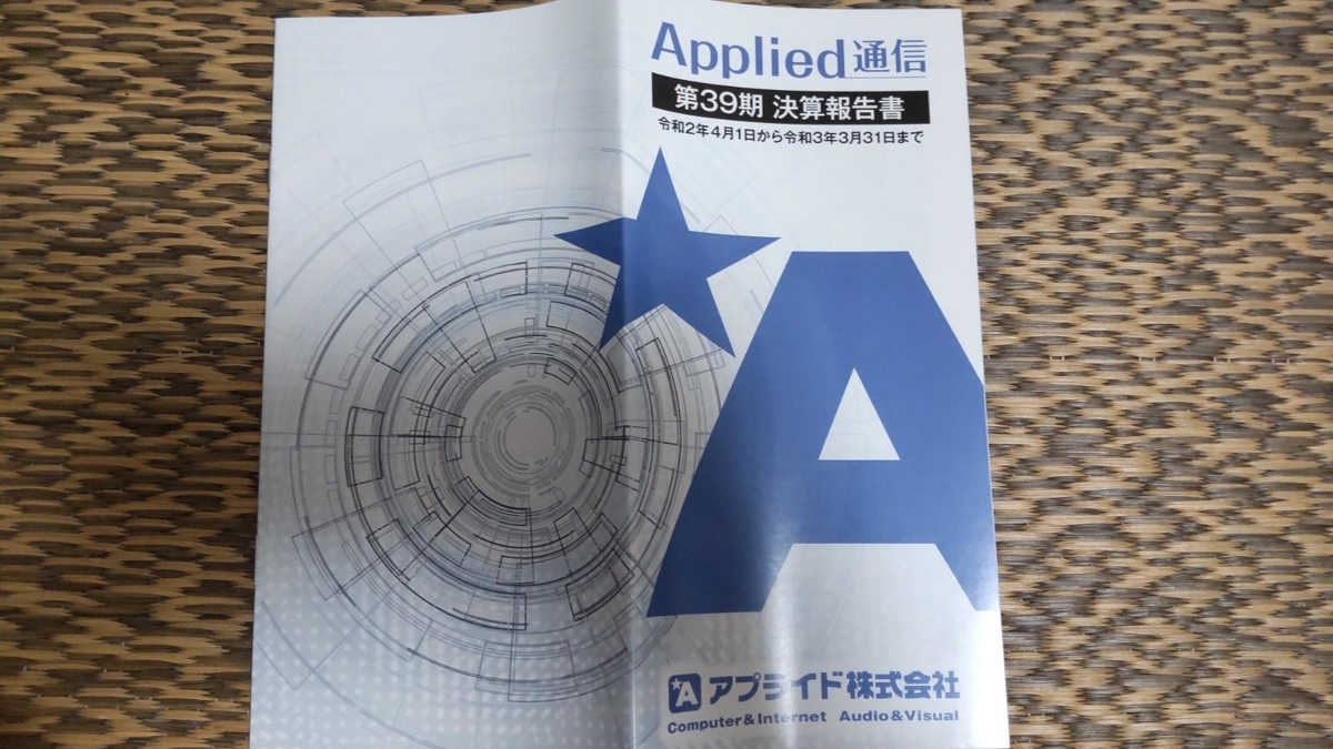 f:id:hiyashiamazake:20210717211321j:plain