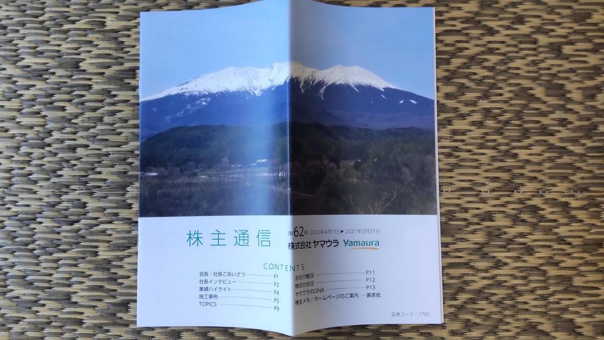 f:id:hiyashiamazake:20210718161610j:plain