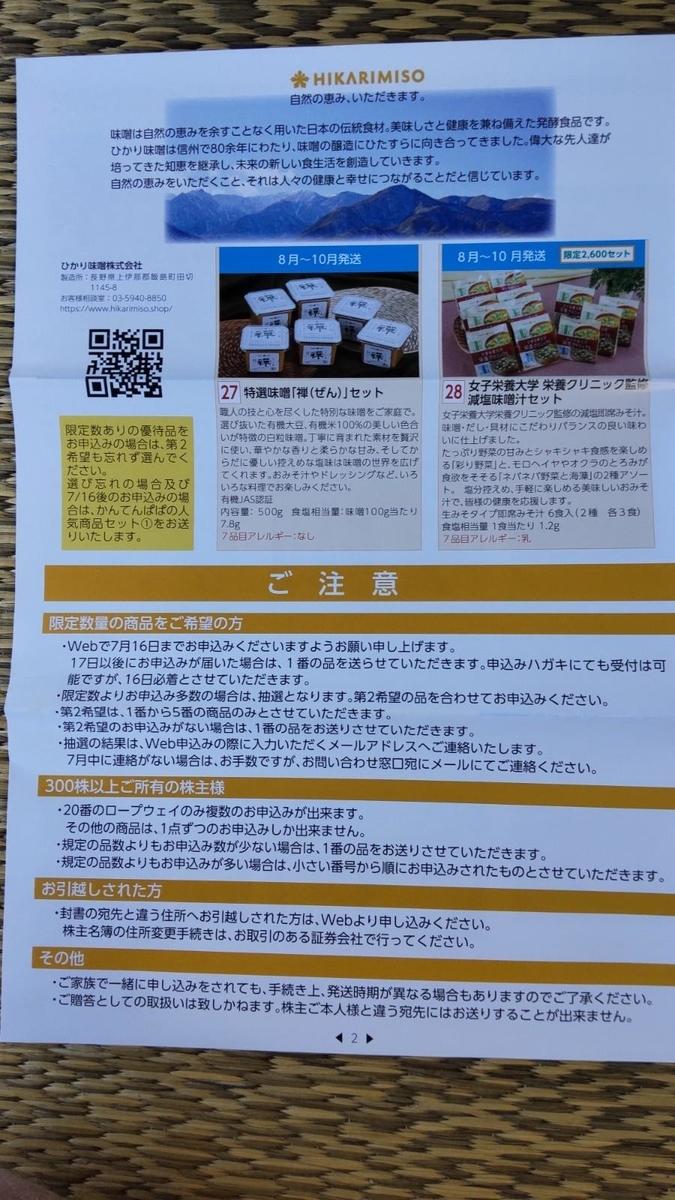f:id:hiyashiamazake:20210718161804j:plain
