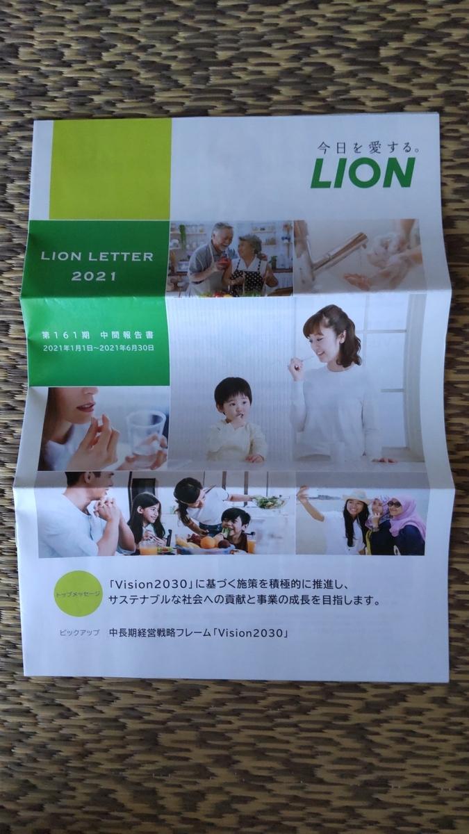 f:id:hiyashiamazake:20210911161901j:plain