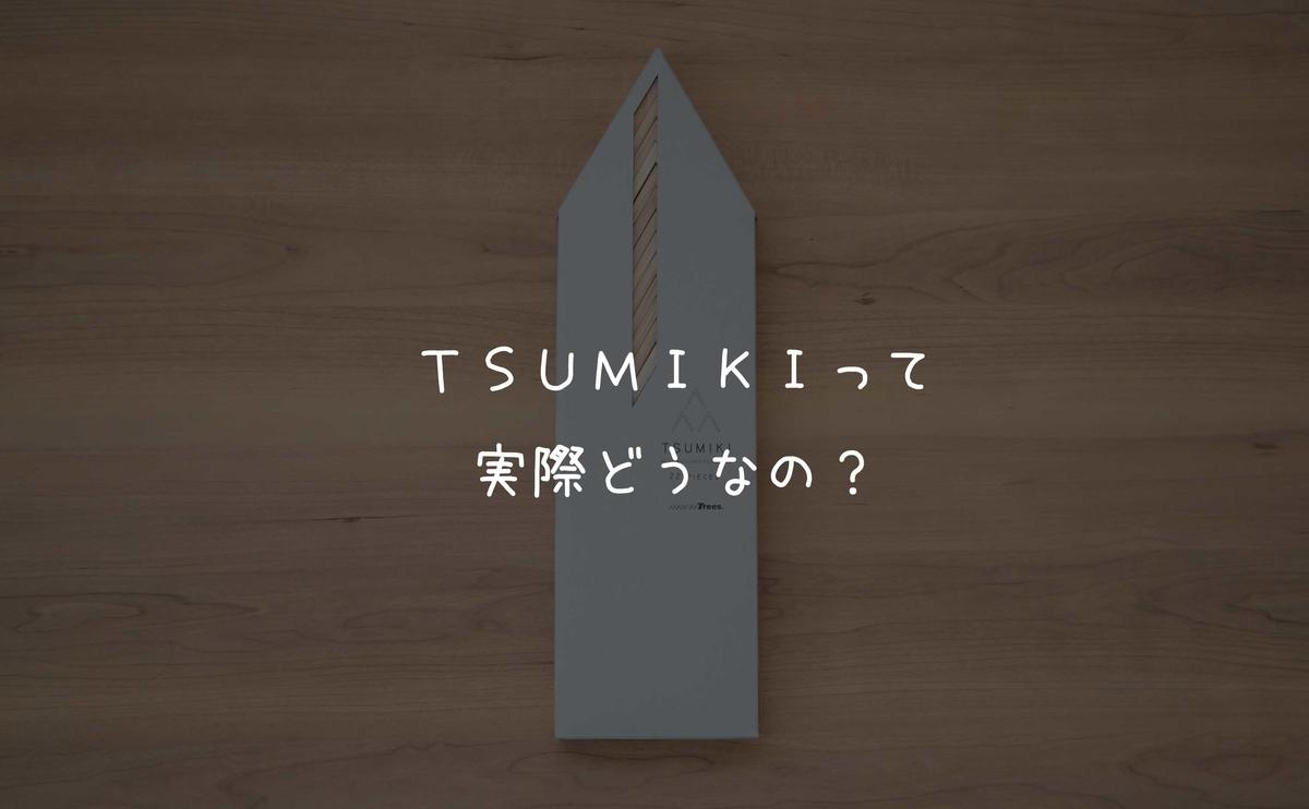 f:id:hiyokko-my:20200514211224j:plain