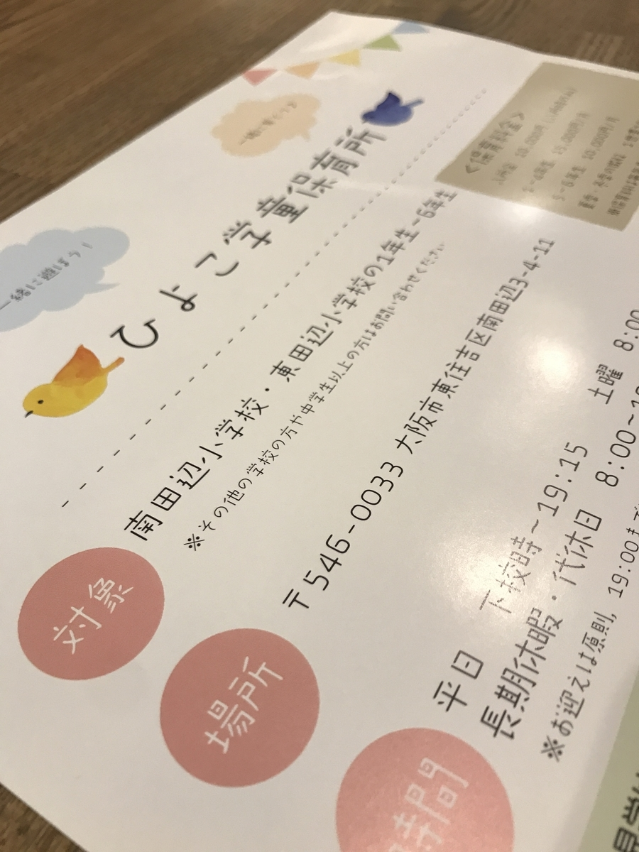 f:id:hiyoko_gakudou:20210929093913j:plain