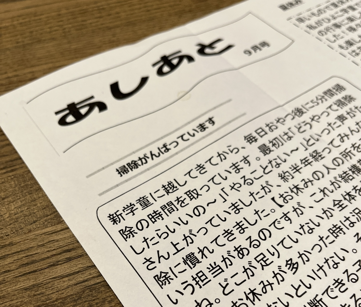 f:id:hiyoko_gakudou:20211003174729j:plain