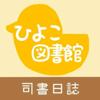 f:id:hiyoko_library:20161127153857j:plain
