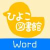 f:id:hiyoko_library:20161204155614p:plain