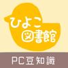 f:id:hiyoko_library:20161204160711p:plain