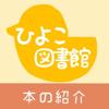 f:id:hiyoko_library:20161204160712p:plain