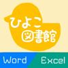 f:id:hiyoko_library:20161217182109j:plain