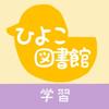 f:id:hiyoko_library:20170428212231j:plain