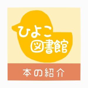 f:id:hiyoko_library:20180508222140j:plain