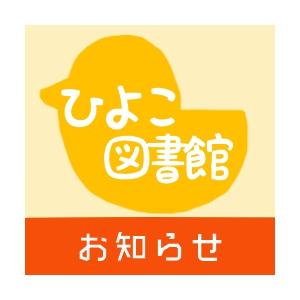 f:id:hiyoko_library:20200118165541j:plain