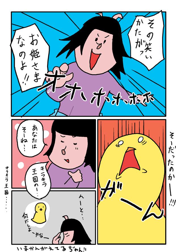 子育て漫画3