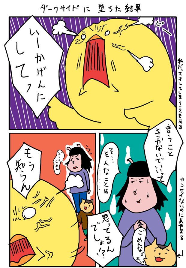 子育て漫画_ダークサイドに堕ちた結果11