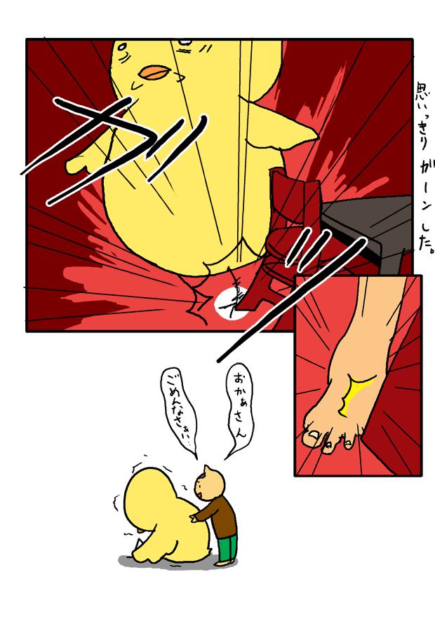 子育て漫画_ダークサイドに堕ちた結果2