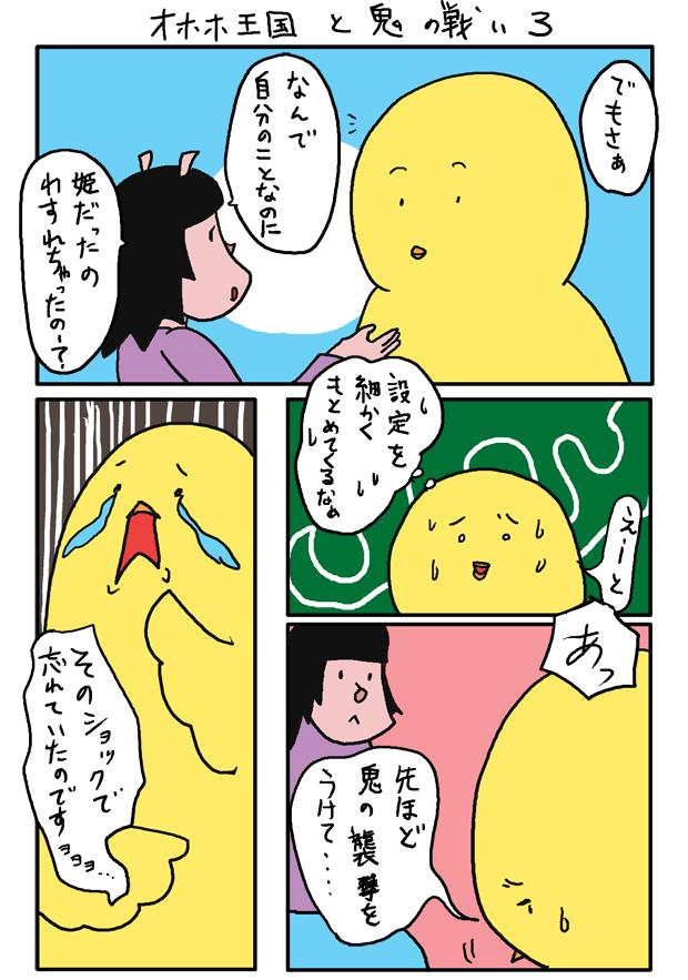 子育て漫画_オホホ王国の王女3_1