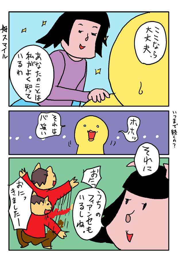 子育て漫画_オホホ王国の王女3_2