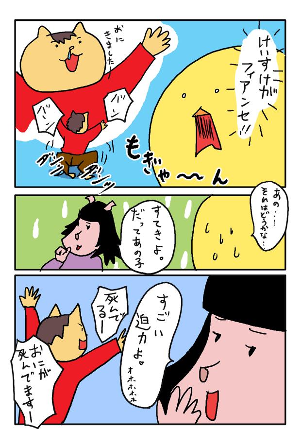 子育て漫画_オホホ王国の王女3_3