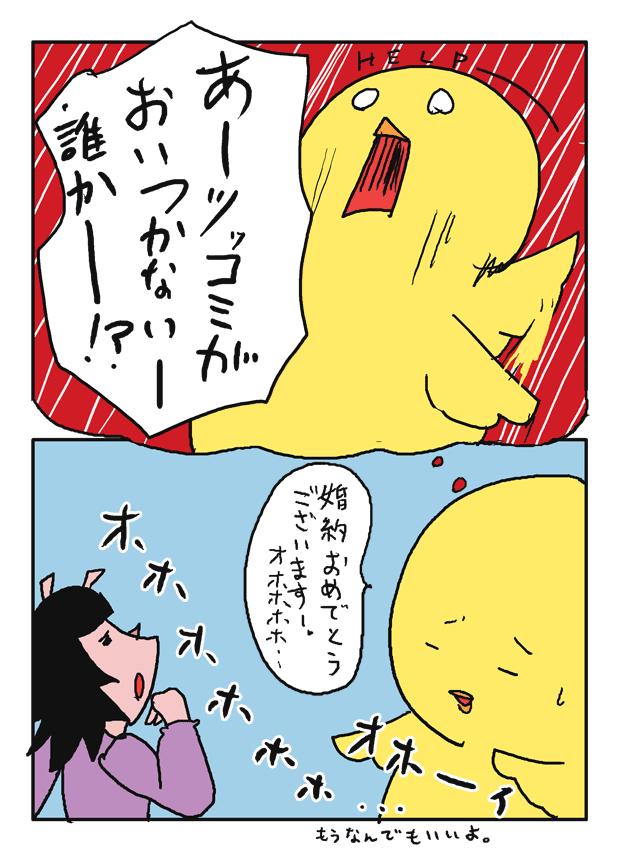子育て漫画_オホホ王国の王女3_4