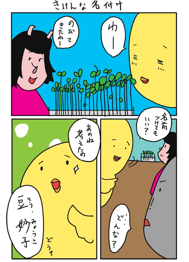 子育て漫画豆苗1