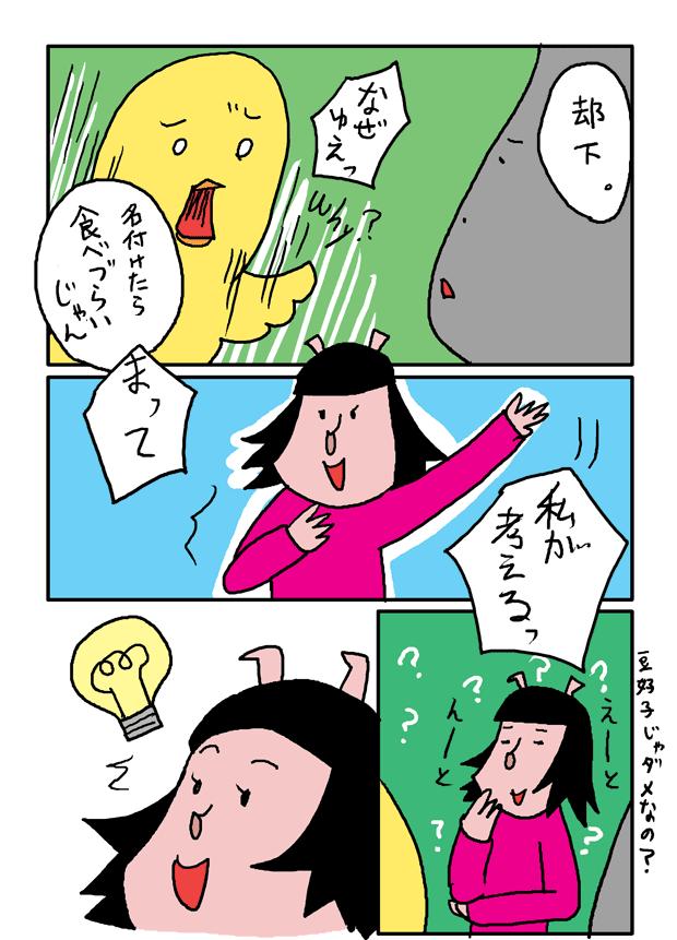 子育て漫画豆苗2