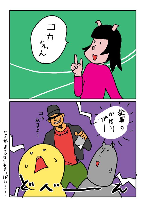 子育て漫画豆苗3