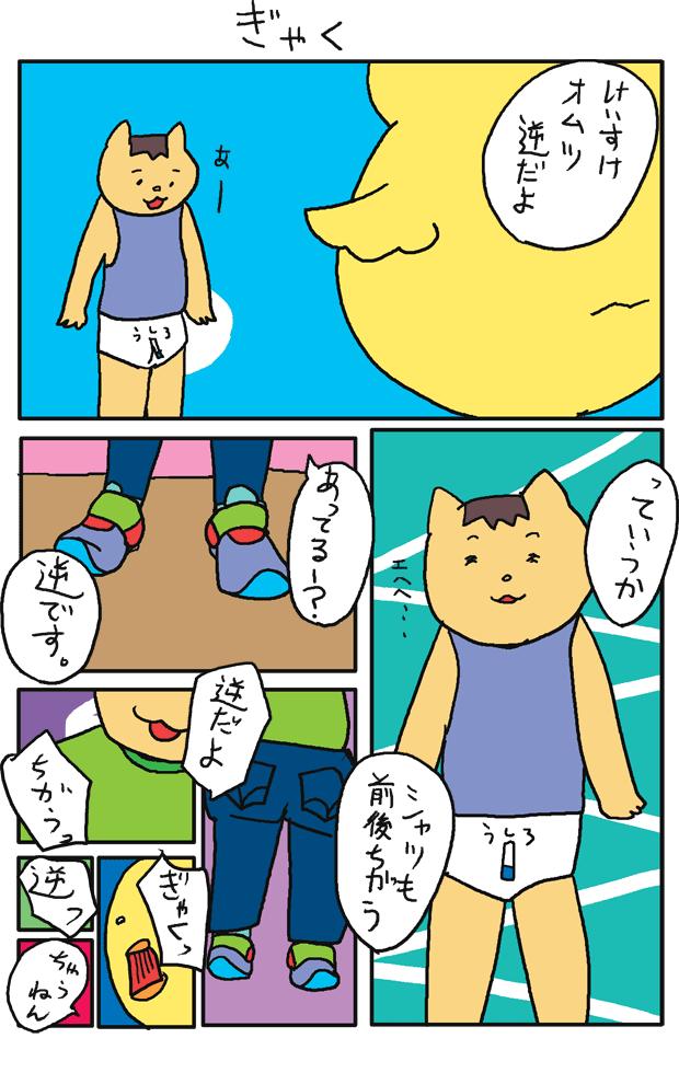 子育て漫画 逆1