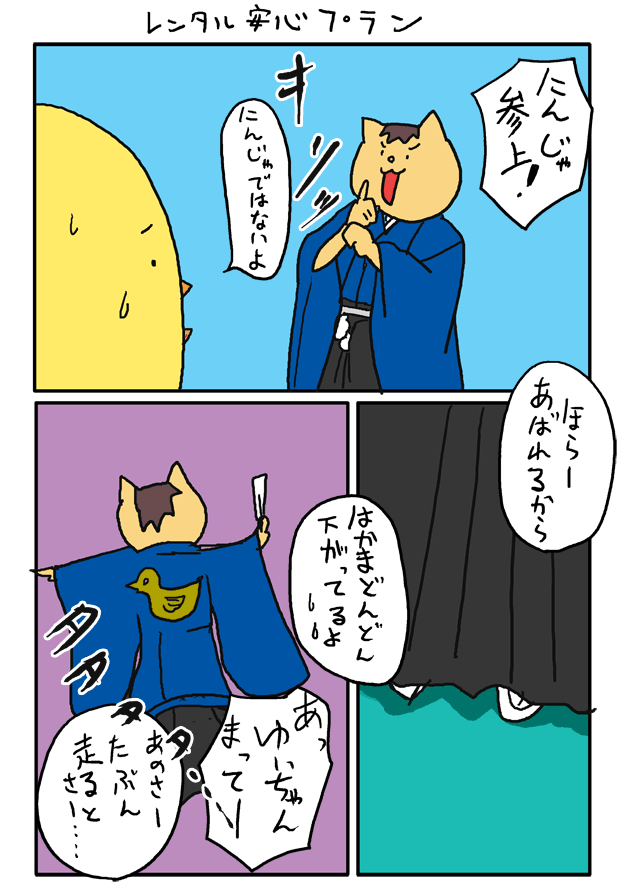 子育て漫画 七五三1